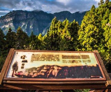 Alishan Park Narodowy - Tajwan
