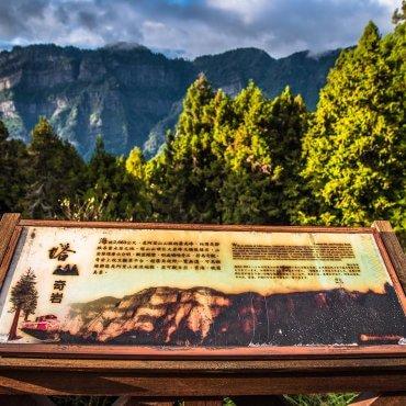 Alishan National Scenic Area (Tajwan) – park narodowy na środku wyspy