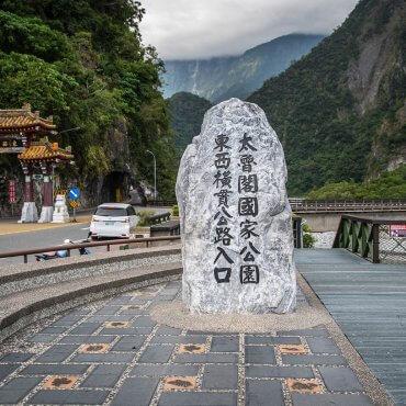 Hualien (Tajwan) – Park Narodowy Taroko u podnóża Gór Tajwańskich